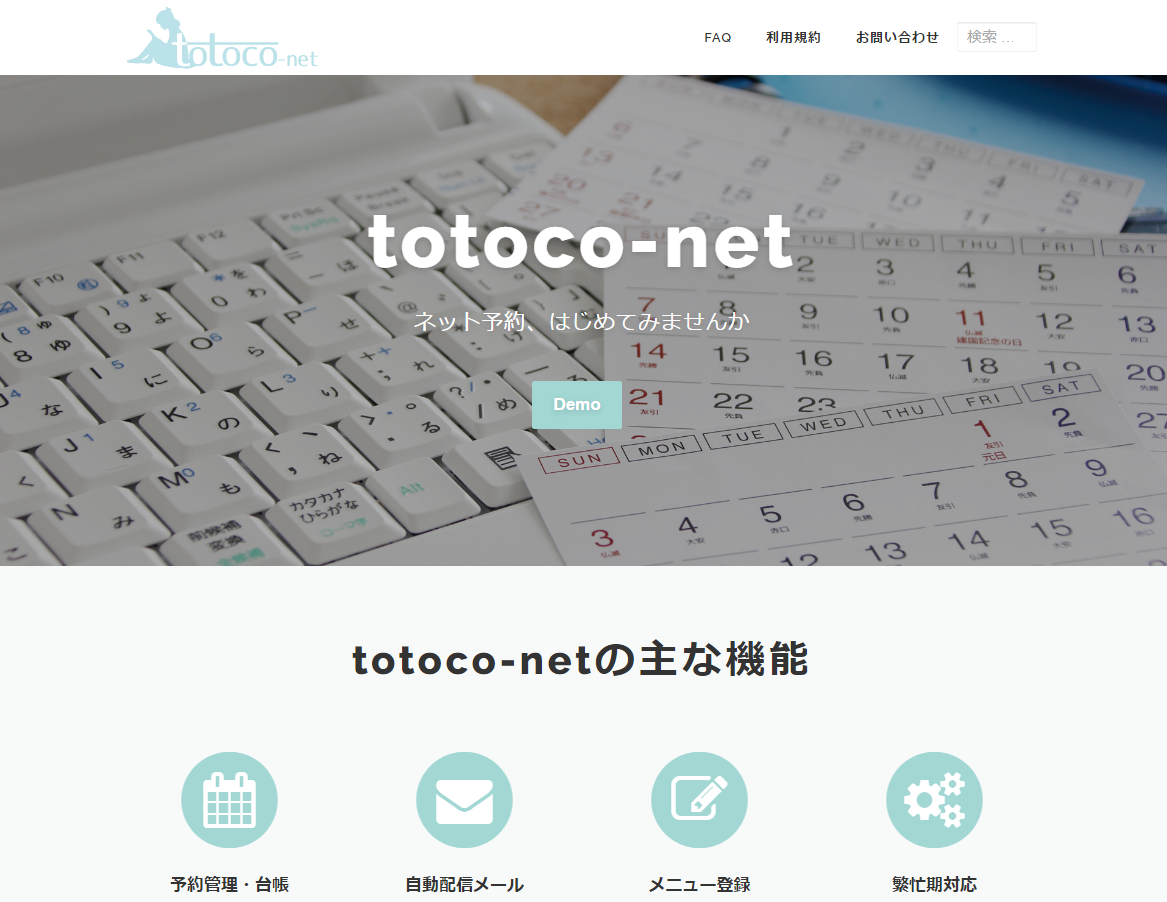 totoco-net